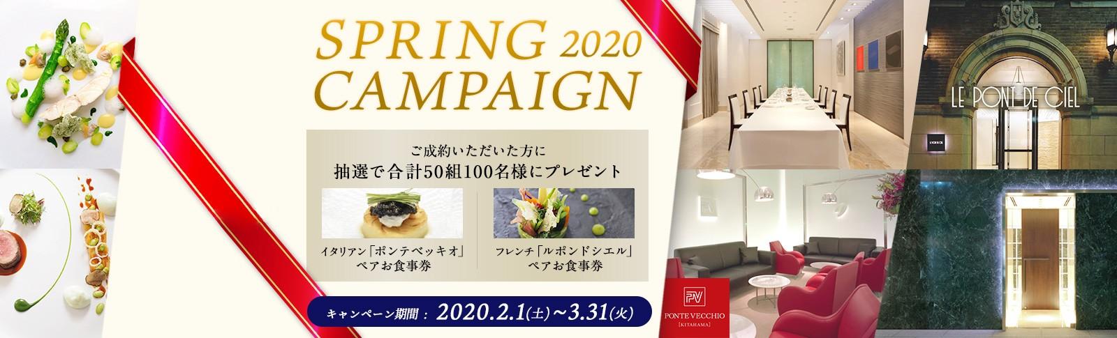 2020 SPRING CAMPAIGN キャンペーン期間:2020年2月1日(土)~3月31日(火) ご成約いただいた方に抽選で合計50組100名様にプレゼント ・イタリアン「ポンてベッキオ」ペアお食事券 ・フレンチ「ルポンドシエル」ペアお食事券