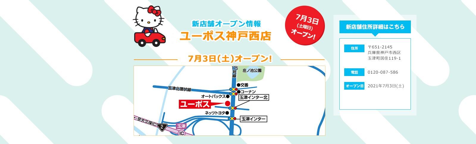 ユーポス神戸西店オープン