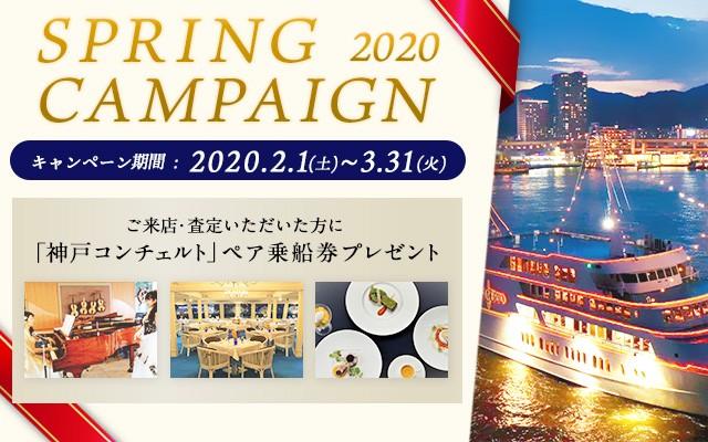 2020 SPRING CAMPAIGN キャンペーン期間:2020年2月1日(土)~3月31日(火) ご来店・査定いただいた方に「神戸コンチェルト」ペア乗船券プレゼント