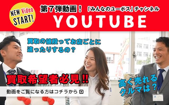 第7段動画!「みんなのユーポス」チャンネル 買取希望者必見!買取の値段ってお店ごとに違ったりするの?