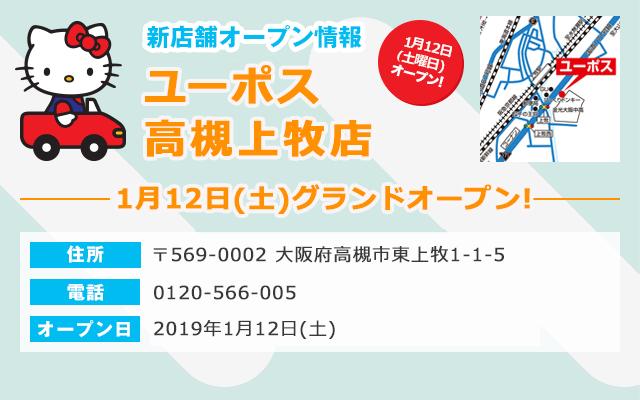 新店舗オープン情報・ユーポス高槻上牧店2019年1月12日土曜日グランドオープン!