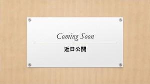 ユーポス171尼崎店からのメッセージ