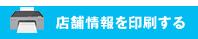 ユーポス秋田営業所店舗情報を印刷する