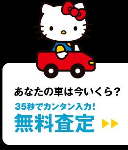 あなたの車は今いくら?35秒でカンタン入力!無料査定