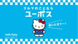 ユーポス岸和田南店からのメッセージ