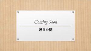 ユーポス小倉東インター店からのメッセージ