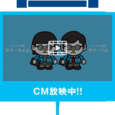 CM CONTENTS CM放映中!!