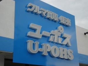 ユーポス登川店からのメッセージ