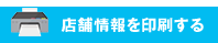 ユーポス登川店店舗情報を印刷する