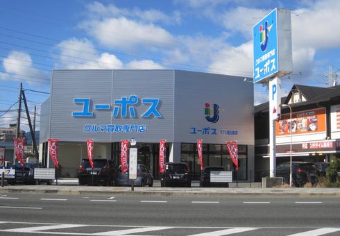 ユーポス171尼崎店の様子