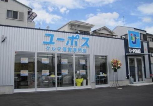 ユーポス25号八尾店の様子