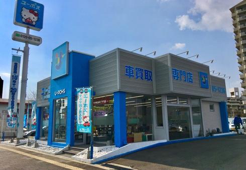 ユーポス2号西淀川店の様子