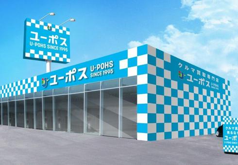 ユーポス310号河内長野店の様子