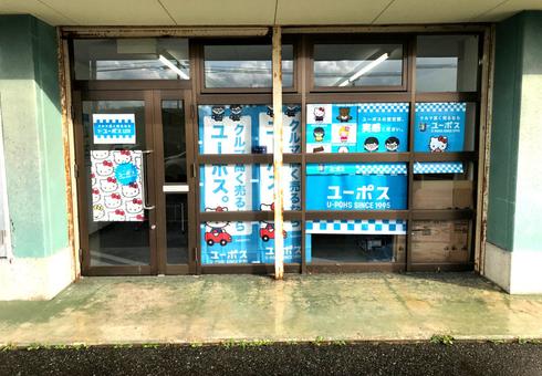 ユーポス秋田営業所の様子