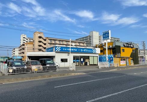 ユーポス岸和田荒木店の様子