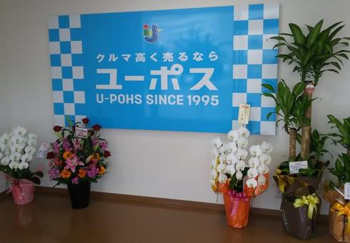 ユーポス福重店の様子