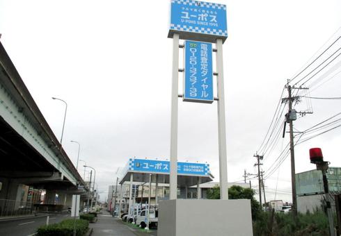 ユーポス東福岡の様子