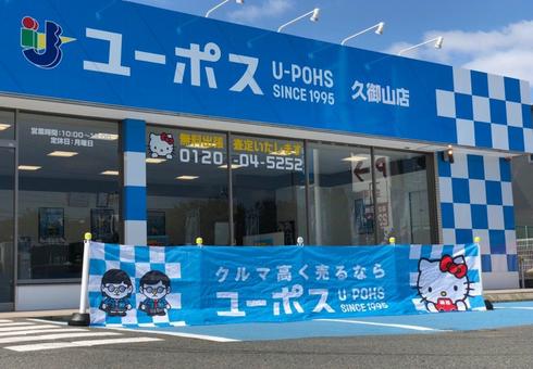 ユーポス久御山店の様子