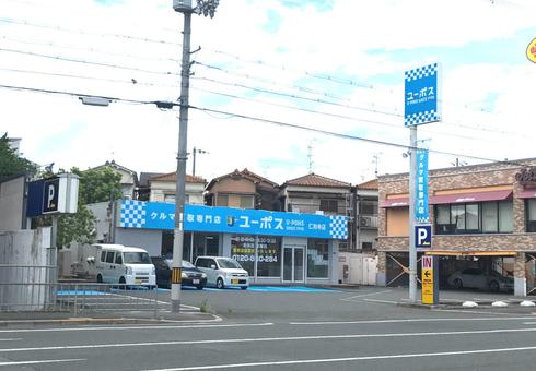 ユーポス仁和寺店の様子