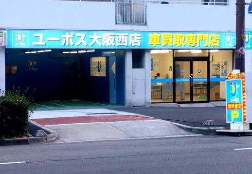 ユーポス大阪西店の様子