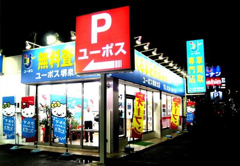 ユーポス堺泉北店の様子