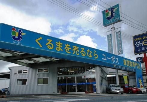 ユーポス三田店の様子
