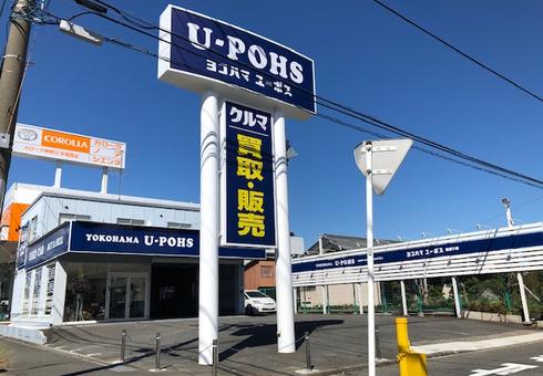 ユーポス湘南平塚支店の様子