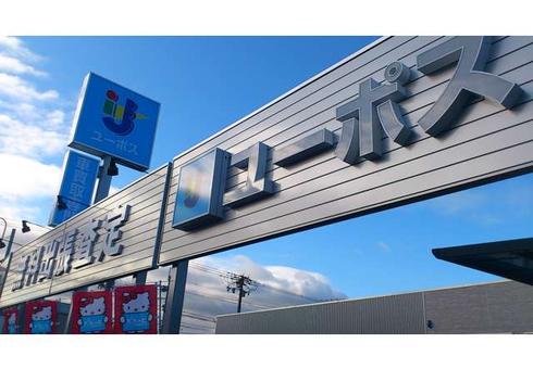 ユーポス外環東大阪店の様子