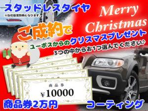 クリスマスクーポン (2)