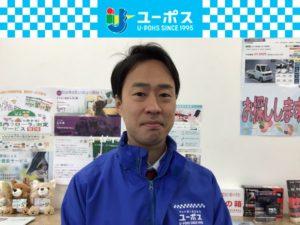 ユーポス外環東大阪店からのメッセージ