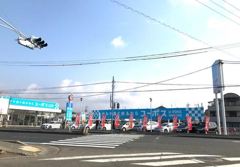 ユーポス狐島店