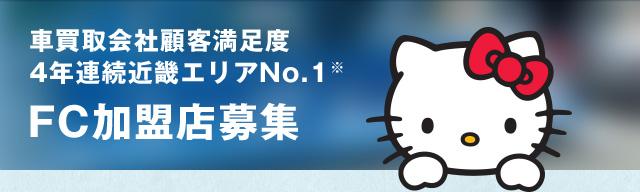 車買取会社顧客満足度4年連続近畿エリアNo.1※ FC加盟店募集