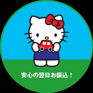 安心の翌日お振込!