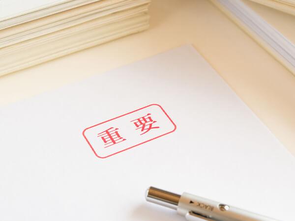 写真:「重要」という印を押された書類