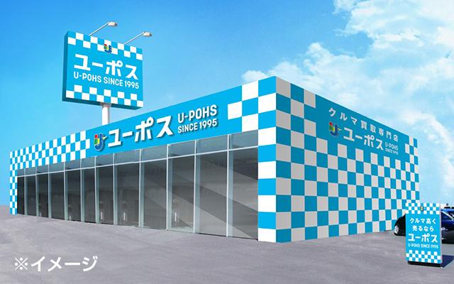 東京ユーポス(出張査定専門店) 東京都足立区入谷5-15-13