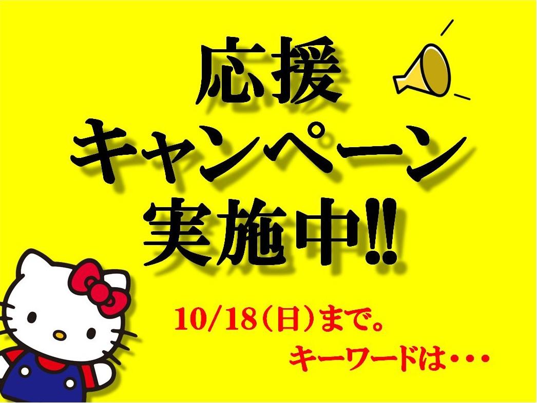 阪神タイガース応援キャンペーン実施中
