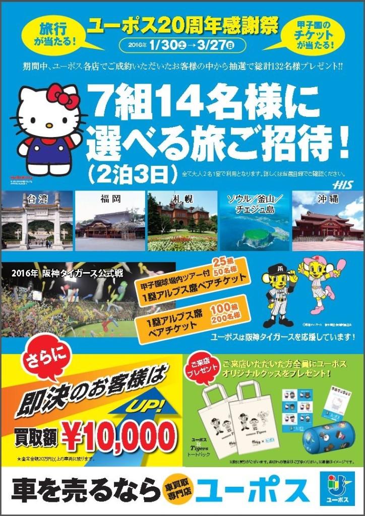 2016年春キャンペーンポスター