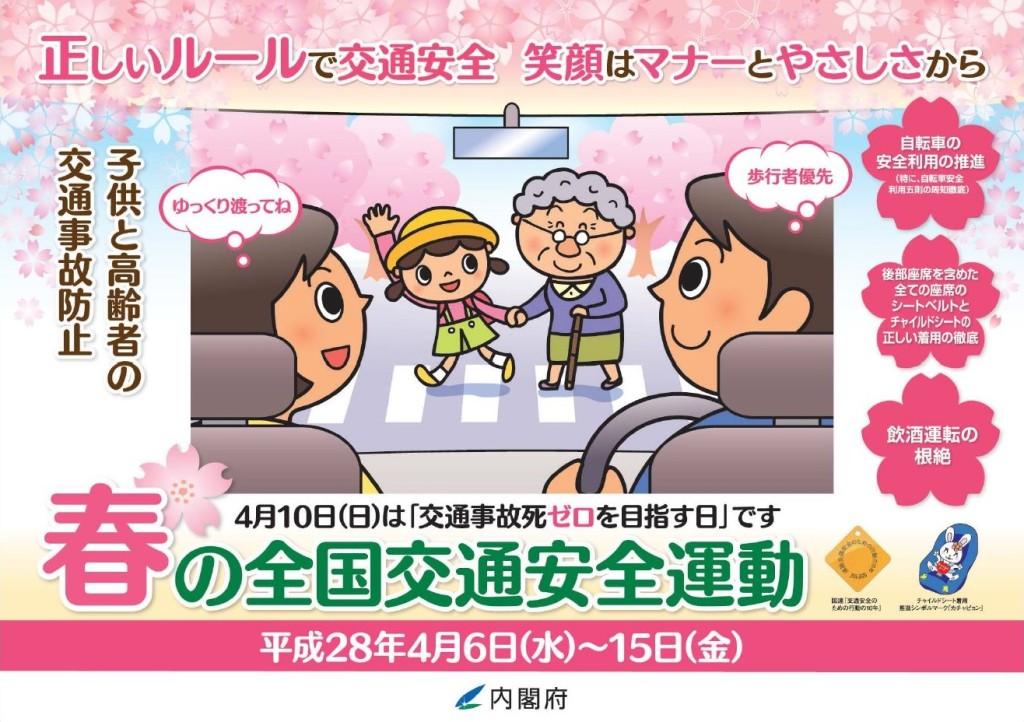 平成28年春の全国交通安全運動ポスター(横)