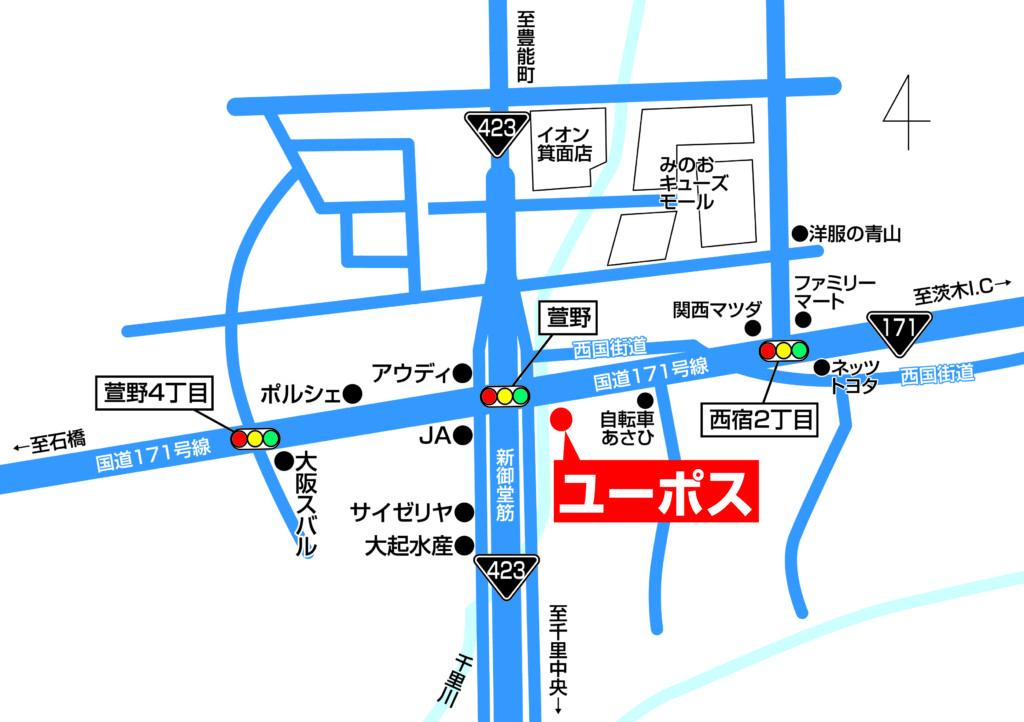 ユーポス171箕面店