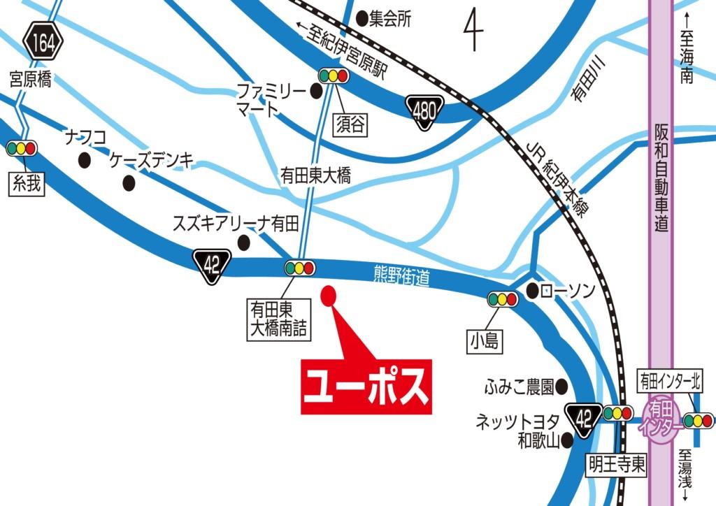 ユーポス有田インター店地図