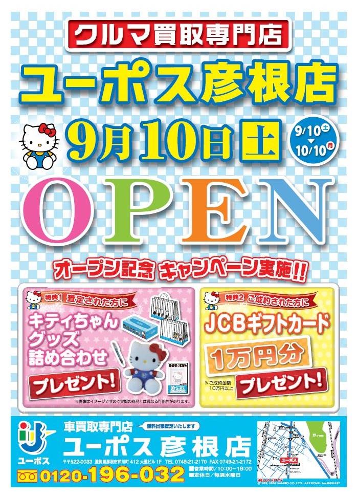 彦根店OPチラシ(表)