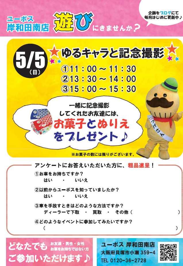 ユーポス岸和田南店 クリックして、プリントアウトお願いします。
