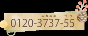 電話番号 秋